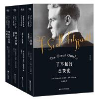 菲茨杰拉德小说精选:了不起的盖茨比+那些忧伤的年轻人+夜色温柔+爵士时代的故事
