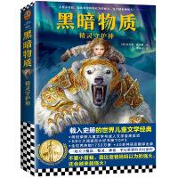 黑暗物质:精灵守护神10~16岁国际大奖童书(载入史册的世界儿童文学经典!一趟关于魔法、精灵、神话、平行世界的奇幻旅程
