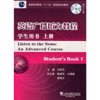 【旧书二手书8成新】英语广播听力教程.学生用书上册 洪世松 上海外语教育出版社 978754461