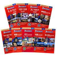 米其林欧洲9册包含英国法国意大利西班牙荷兰等旅游留学商务目的地旅游地图欧洲//世界知识丛书