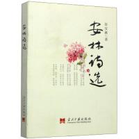 【二手书8成新】安林诗选 谷安林 当代中国出版社