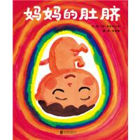 [二手旧书9成新]妈肚脐,〔日〕长谷川义史 文/图,9787550252325,北京联合出版公司