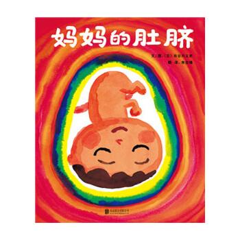 [二手旧书9成新]妈肚脐,〔日〕长谷川义史 文/图,9787550252325,北京联合出版公司 正版书籍,可开发票,注意售价和详情内定价的关系