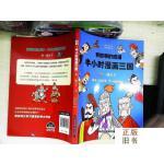 【二手旧书9成新】有故事的成语 半小时漫画三国 一统天下