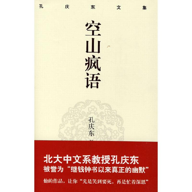 孔庆东文集-空山疯语(精装版)