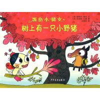 瓢虫小仙女系列・树上有一只小野猪