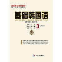 基础韩国语3(修订本)
