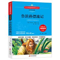 鲁滨孙漂流 语文新课标 备考导读版 (中考真题回放及模拟)