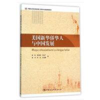 美国新华侨华人与中国发展