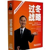 过冬战略4DVD 1手册 姜汝祥