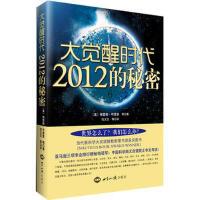 大觉醒时代:2012的秘密(当代新科学大奖提勒斯图书奖获奖图书) 9787501238552