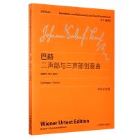 巴赫二声部与三声部创意曲BWV772-801 中外文对照 巴赫钢琴曲谱乐谱练习曲教材教程书籍