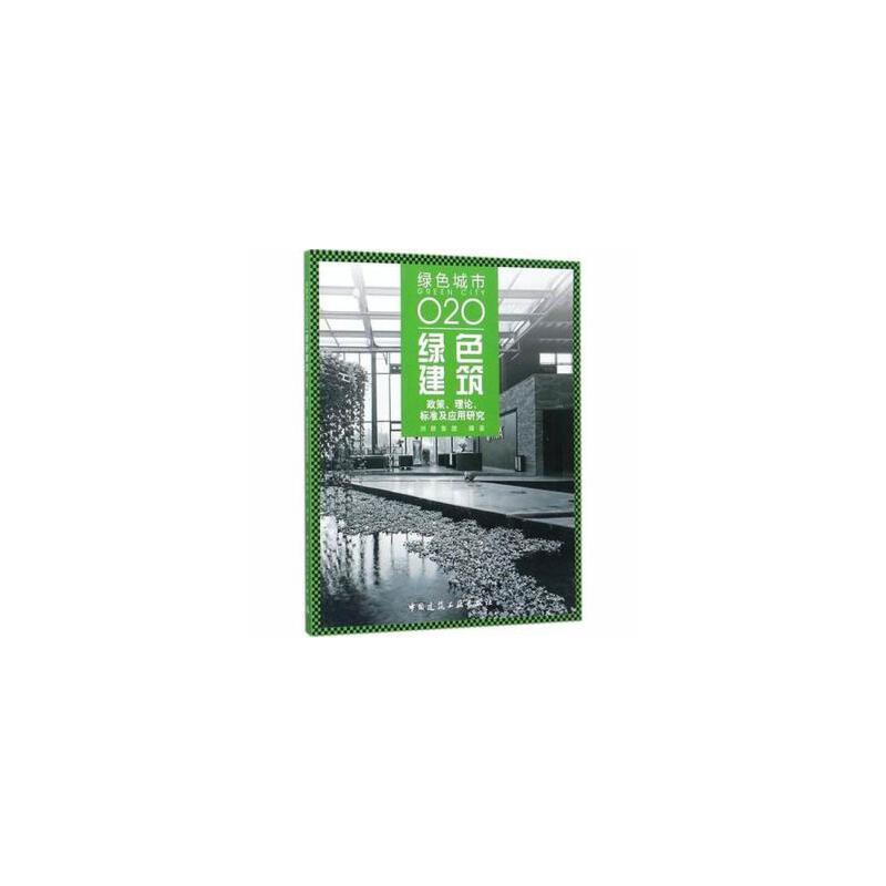 【正版二手书9成新左右】绿色建筑:政策、理论、标准及应用研究 洲联集团 中国建筑工业出版社 正版旧书,下单速发,大部分书籍九成新以上,不缺页,部分笔记,保存完好,品质保证,放心购买,售后无忧,