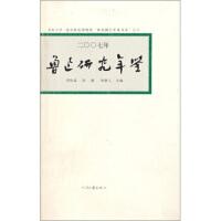 【二手书8成新】鲁迅研究年鉴2007 郑欣淼 9787807650324