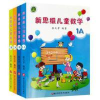 全4册新思维儿童数学1A+1B+2A+2B张天孝著小学生数学思维训练一二年级启蒙课外书6-8岁趣味数学提高学习兴趣提高