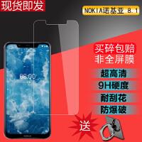 手机钢化膜NOKIA 8.1保护玻璃膜防爆防刮专用高清贴膜