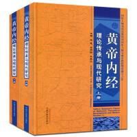 93号共2本 正版 黄帝内经理论传承与现代研究(上下册)共2册 李恩 中国中医药出版社