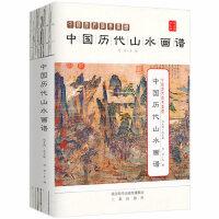 中国历代山水画谱