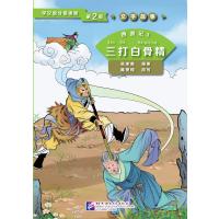 西游记3 三打白骨精 | 学汉语分级读物(第2级)文学故事