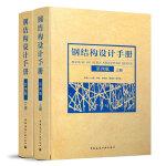 钢结构设计手册(第四版)(上、下册)