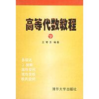 【二手9成新】高等代数教程,王萼芳 编著,清华大学出版社