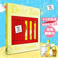 Dear Zoo 英文原版 A Lift the Flap Book 亲爱的动物园 英文原版童书 翻翻书 低幼绘本 吴