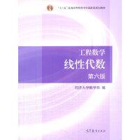 【二手旧书8成新】工程数学 线性代数 第六版 同济大学数学系 9787040396614 高等教育出版社