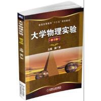 大学物理实验 第3版 姜广军 9787111556626 机械工业出版社教材系列