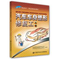 汽车车身整形修复工(五级)――1+X职业技术・职业资格培训教材