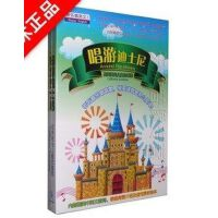 快乐唱英文3 畅游迪士尼 2CD 加州阳光儿童合唱团 中英文歌词