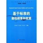 基于标准的课程纲要和教案 崔允�t,周文胜,周文叶 9787567514706