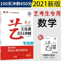 2020版 艺考生文化课百日冲刺 数学 助力艺考生100天冲刺450分