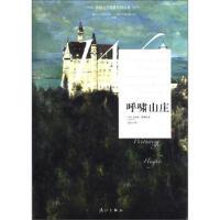 外国文学名著名译丛书:呼啸山庄 [英] 艾米莉・勃朗特(Emily Bront),沈东子 9787540756208