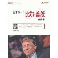 榜样影响时代的力量:告诉你一个比尔・盖茨的故事 王志艳著 9787201078588