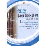 汉语初级强化教程:综合课本II(附光盘)