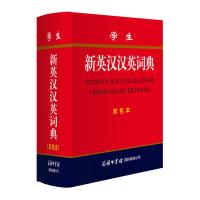 学生新英汉汉英词典(双色本)