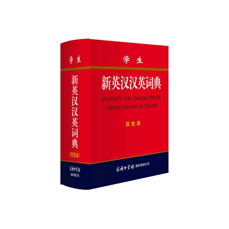 学生新英汉汉英词典(双色本)在畅销十多年、销售百万多册工具书基础上,专为学生量身打造,具备商务印书馆高品质的学生系列工具书