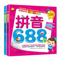 入学早准备: 数学688题+拼音688题(2本)