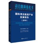 国际清洁能源产业发展报告(2018)