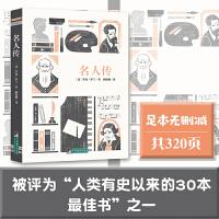名人传(经典新读 翻译家陈筱卿直译)