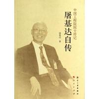屠基达自传/中国工程院院士传记