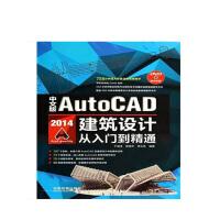 【正版】中文版AutoCAD2014建筑设计从入门到精通(附光盘) 书 于海涛//杨 中国铁道出版社