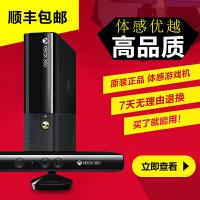 全新xbox360 ES版双人互动体感游戏机原装KINECT电视家用顺丰包邮