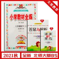 2021秋 金星教育小学教材全练数学六年级上册 北京师大版BS 6年级数学上册小学教材全解 小学课时同步作业