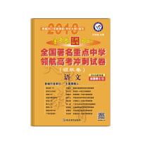 天星教育2018金考卷百校联盟领航卷理科7本全国2卷3卷