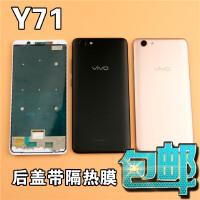 步步高 vivo Y71后盖 电池后盖后壳手机外壳 Y71中框前框屏框 黑色后盖+侧键+卡托+屏框 黑 原装