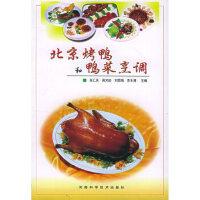 [二手旧书9成新]北京烤鸭和鸭菜烹调,张仁庆 等,河南科学技术出版社, 9787534932595