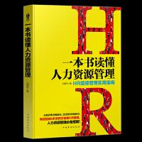 葫芦弟弟正版一本书读懂人力资源管理:HR超ji管理实用指南行政管理人力资源励志成功类营销管理企业管理绩效考核管理