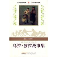 名家名译典藏书系:乌拉 波拉故事集