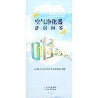 空气净化器常识问答 9787506680417 中国标准出版社 全国家用电器标准化技术委员会 编著